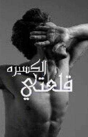 قلعتي الكسيره (مشاعر سوداء 2) by Heroshe