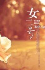 Nữ phụ  -  tác giả: Tần y (HĐ - tangthuvien) full by ngantu