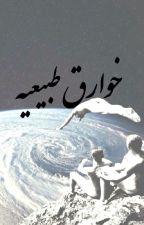 خوارق طبيعيه . by SalmaSalma533