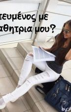 Ερωτευμενος με τη μαθητρια μου? by AnnePl14