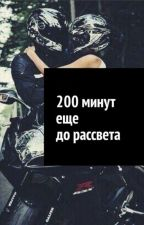 200 минут еще до рассвета.... by writer_DEMON