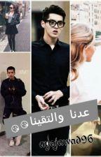 عدنا والتقينا by AyaAboJawad