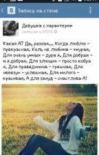 Школьная Жизнь by Vilena07384