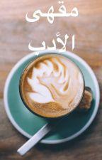 مقهى الأدب by weeklywriter