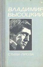 Творчество Владимира Высоцкого by copper_tin