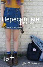 Переснятый фильм by _Selibrend_