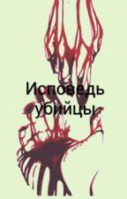 Исповедь убийцы by Jack__D