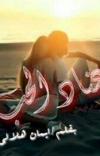 عناد الحب لايمان الهلالى by SoOo24
