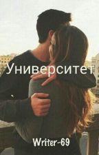 Университет by Writer-69