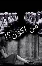 من اكون؟! by EtharAshraf6
