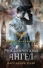 ~Механический Ангел~ by El0638
