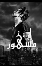 ابنه مشهور h.s by MrmrCool2