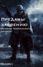 Преданы забвению by VladKiv