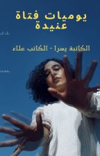 البسيطة by Zineb-Elma
