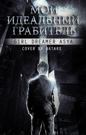 Мой идеальный грабитель by Girl_dreamer_Asya