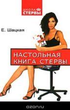 Настольная книга стервы by Scerlant