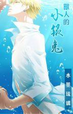 Thú nhân tiểu ngân thỏ - Thủy Mặc Lưu Ly by Kurein