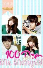 100 Days with Mr. Manyak! (Oh My Gosh!) by byunbabe_exo69