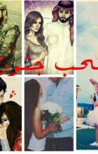 للحب جنون by Ragad8