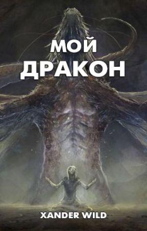 Мой дракон by Esaashaa