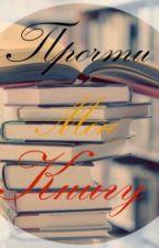 Прочти Мою Книгу by _Dragon__Heart_