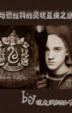 [HP] Cùng Draco trao đổi linh hồn cuộc hành trình by kyhuyhoang12