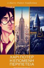 Η Επόμενη Περιπέτεια (Harry Potter Fan-fiction) by JaneSofiaManolidou