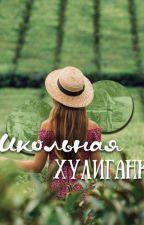 Школьная хулиганка by KaralinaL