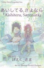 あいしてる,さよなら-Aishiteru, Sayonara- by Geek_Sama
