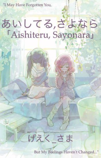 あいしてる,さよなら-Aishiteru, Sayonara-
