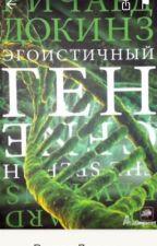 Эгоистичный ген. Дополнения/литература by Daria1512