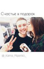 Счастье в подарок#Wattys2016 by _Karina_Pilipenko_