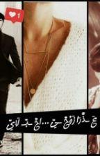 عذرا زوجي .. احب لاي by PiinkGhst