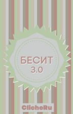 БЕСИТ 3.0 by ClicheRU