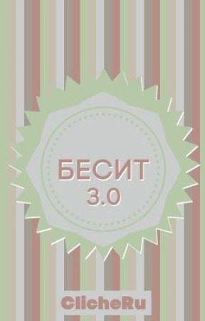 БЕСИТ 3.0 by ClicheRU
