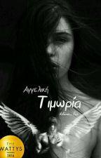 Αγγελική Τιμωρία {TYS17} by Athina_Far