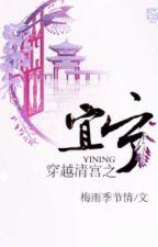Xuyên không thanh cung chi Nghi Trữ by shelly_shiny