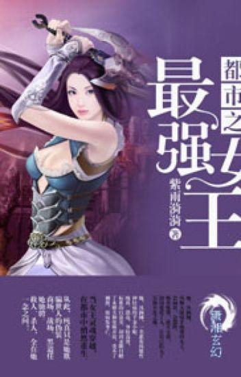 Đô thị chi tối cường nữ vương - Tử Vũ Y Y (NP)