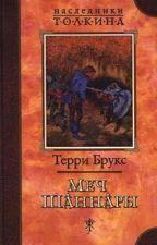 Меч Шаннары by kotylovebooks