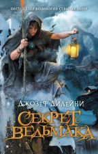 Дж.Дилейни Секрет Ведьмака  by PolinaKazachenok
