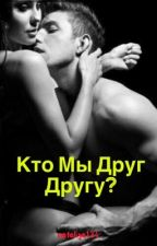 Кто мы друг другу? by nataliya134