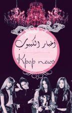 أخبار الكيبوب by exo_girl102