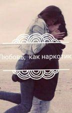 Любовь, как наркотик... by le_di_ksu