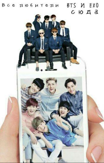 Все Любители EXO и BTS Сюда