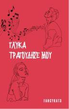 Γλυκά τραγούδησε μου by FancyKat3