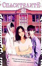 Спасителите by koreabae