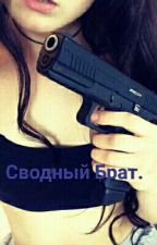 Сводный Брат. by Sami_Stoun