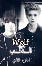 The Wolf 2 by NoraElmasry