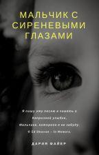 Мальчик с сиреневыми глазами by AnnaPeyne