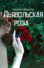 Дьявольская роза by CatalinaHeave